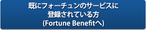 既にフォーチュンのサービスに登録されている方(Fortune Benefitへ)