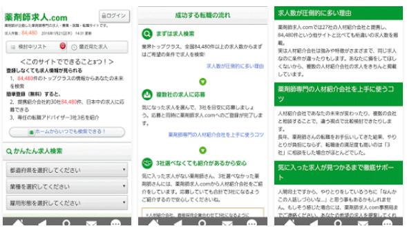 薬剤師の正社員・派遣・パート求人-転職なら薬剤師求人.com - iOSアプリ