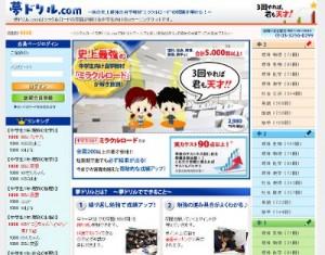 夢ドリル.com
